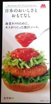 海老カツ蟹チリバーガー.JPG